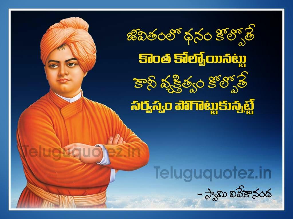 swami vivekananda telugu quotes telugu