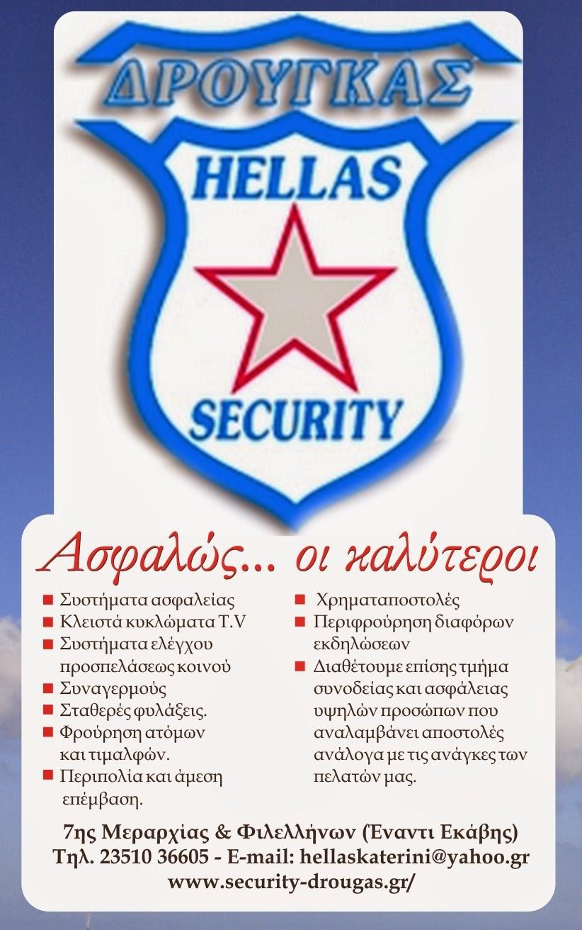 Δρούγκας - Hellas Security: Ασφαλώς... οι καλύτεροι
