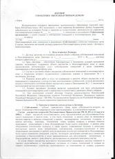 Скачать проект договора на управление МКД