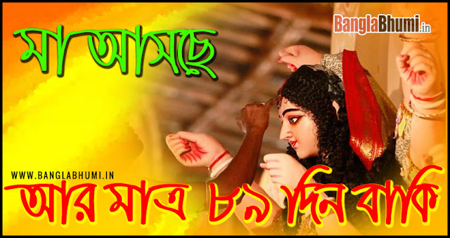 Maa Durga Asche 89 Din Baki - Maa Durga Asche Photo in Bangla
