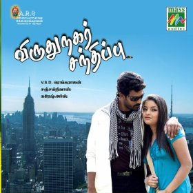 Tamil Movie Virudhunagar-Sandippu Wallpaper and MP3 Song for Download