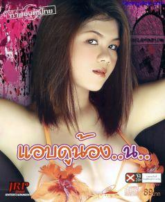 Aeb Doo Nong N 2002