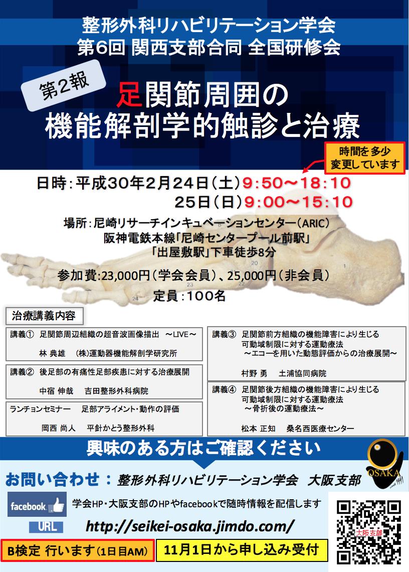 関西支部合同全国研修会 2018(申込受付中)