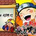 Naruto Aventura Flash