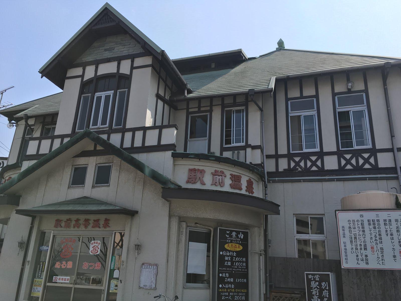 別府駅前高等温泉(2018-04-02)