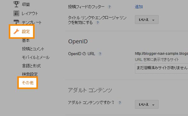 「設定」→「その他」をクリック