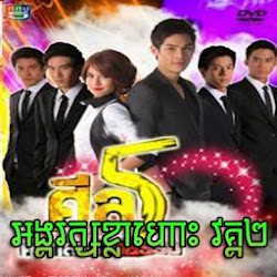 [ Movies ] Ang Karak Khla Hoh - Khmer Movies, Thai - Khmer, Series Movies