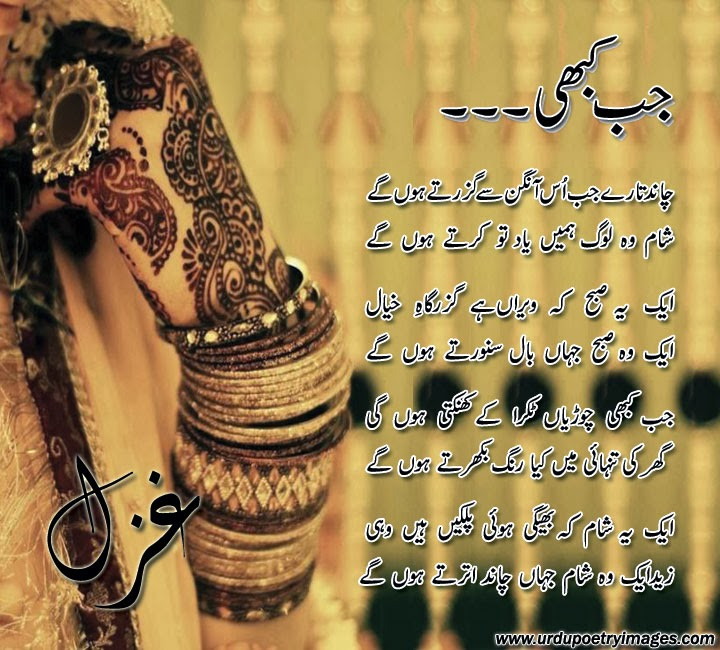 interesting poetry shayari