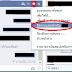 บล็อก chat facebook ของเพื่อนที่เราไม่อยากคุย