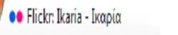 Ikaria - Ικαρία