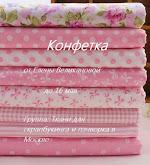 Ткани для скрапбукинга и пэчворка в г. Москва