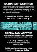 ΕΚΔΗΛΩΣΗ & ΠΟΡΕΙΑ ΓΙΑ ΤΗ Β.Α. ΧΑΛΚΙΔΙΚΗ (1/13)