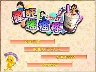 瘋狂搖搖杯+密技+飲品調製配方下載(Win7 64位元可玩),懷念的飲料店模擬經營遊戲!