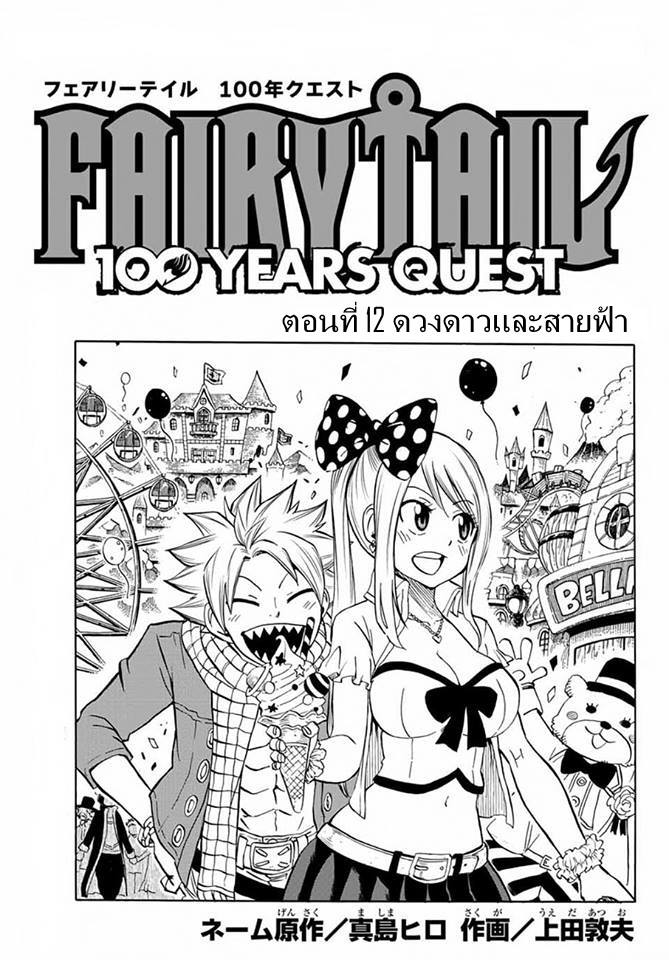 Fairy Tail 100 Years Quest-ตอนที่ 12