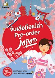 สั่งซื้อหนังสือเล่ม จับเสือมือเปล่า Pre-order Japan คลิ๊กที่นี่