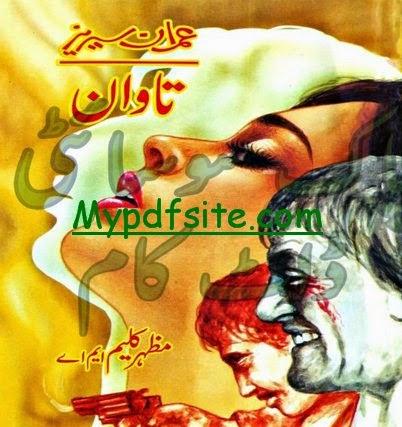 Tawan By Mazhar Kaleem M.A
