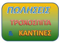 ΤΡΟΧΟΣΠΙΤΑ ΚΑΝΤΙΝΕΣ