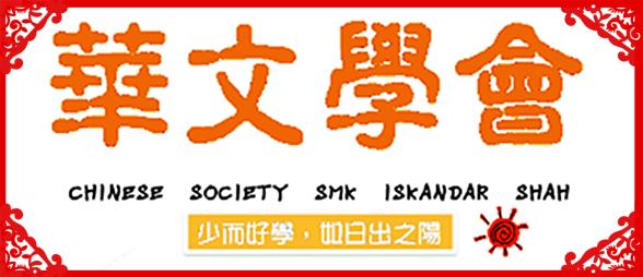 依斯干達莎中學華文學會 ( Persatuan Bahasa Cina SMKIS )