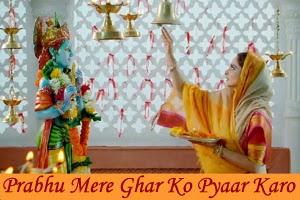 Prabhu Mere Ghar Ko Pyaar Karo