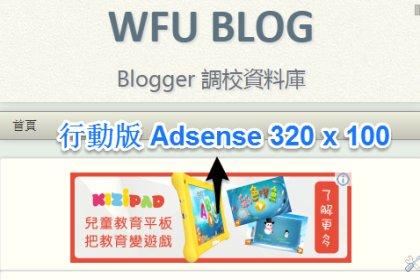[教學] Blogger 行動版如何讓 Adsense 最佳化