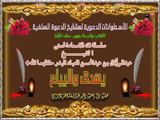 أسطوانة عبدالرزّاق عبدالمحسن 2.png