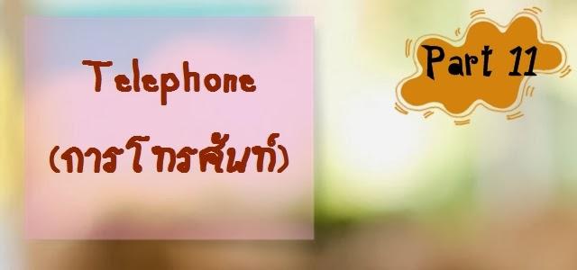 โทรศัพท์ภาษาอังกฤษ Telephone