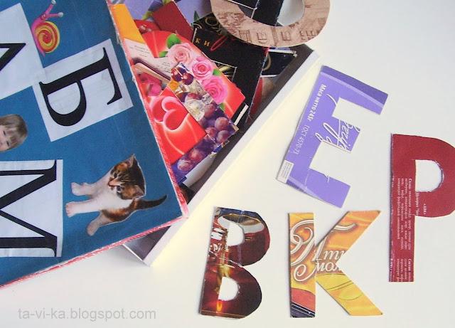 алфавит из картона