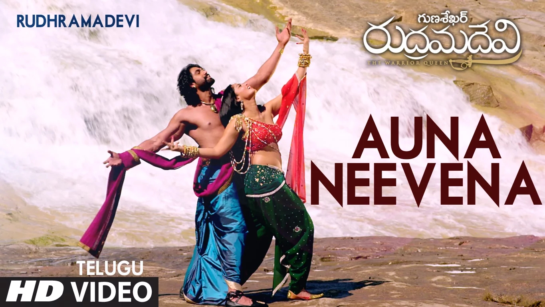 Auna Neevena Video Song | Rudhramadevi | Anushka | Rana Daggubati
