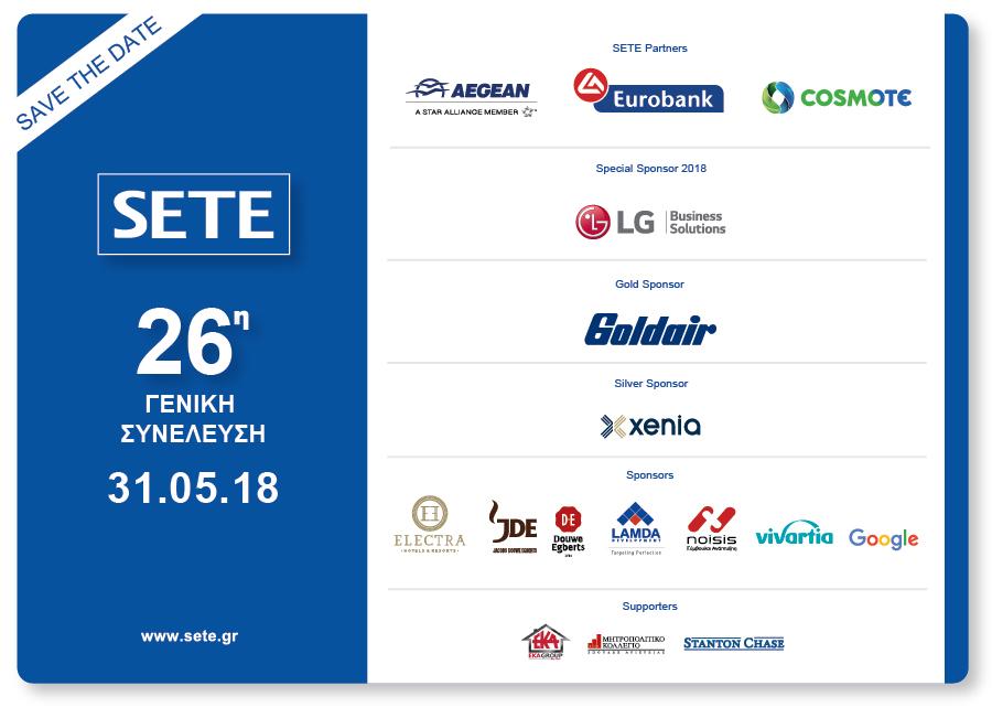 26η Γενική Συνέλευση διοργανώνει η ΣΕΤΕ στις 31/05/2018
