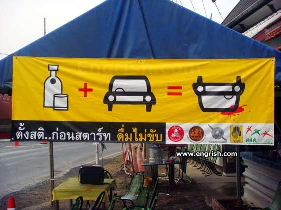 Kein Alkohol am Steuer Thailand