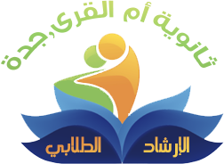 التوجيه و الإرشاد بثانوية أم القرى جدة