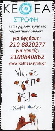 ΚΕΘΕΑ - ΣΤΡΟΦΗ