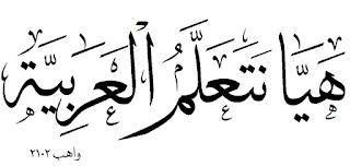 bisa bahasa Arab