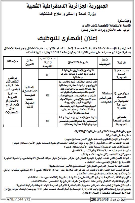 اعلان توظيف في المؤسسة الاستشفائية المختصة في أمراض النساء والتوليد وطب وجراحة الأطفا 03.png