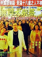 Phim Người Trong Giang Hồ 10: Hồng Hưng Đại Phi Ca