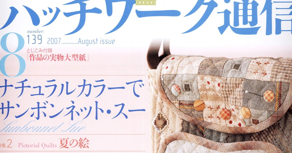 Free Japanese Craft Book Patchwork Quilt Tsushin 139
