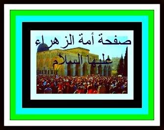 صفحة السيدة أمة الزهراء  عليها السلام