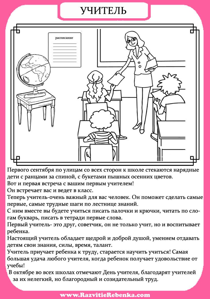 Раскраска женщина | Детские раскраски, распечатать, скачать