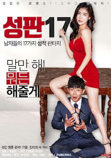 Stage 17 Passionate Romance and Fantasy (2017)