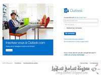 شركة مايكروسوفت للبرمجيات تطلق خدمة البريد الإلكتروني Outlook.com