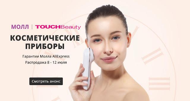 Косметические приборы для комплексного ухода за кожей TOUCHBeauty распродажа для российских женщин!