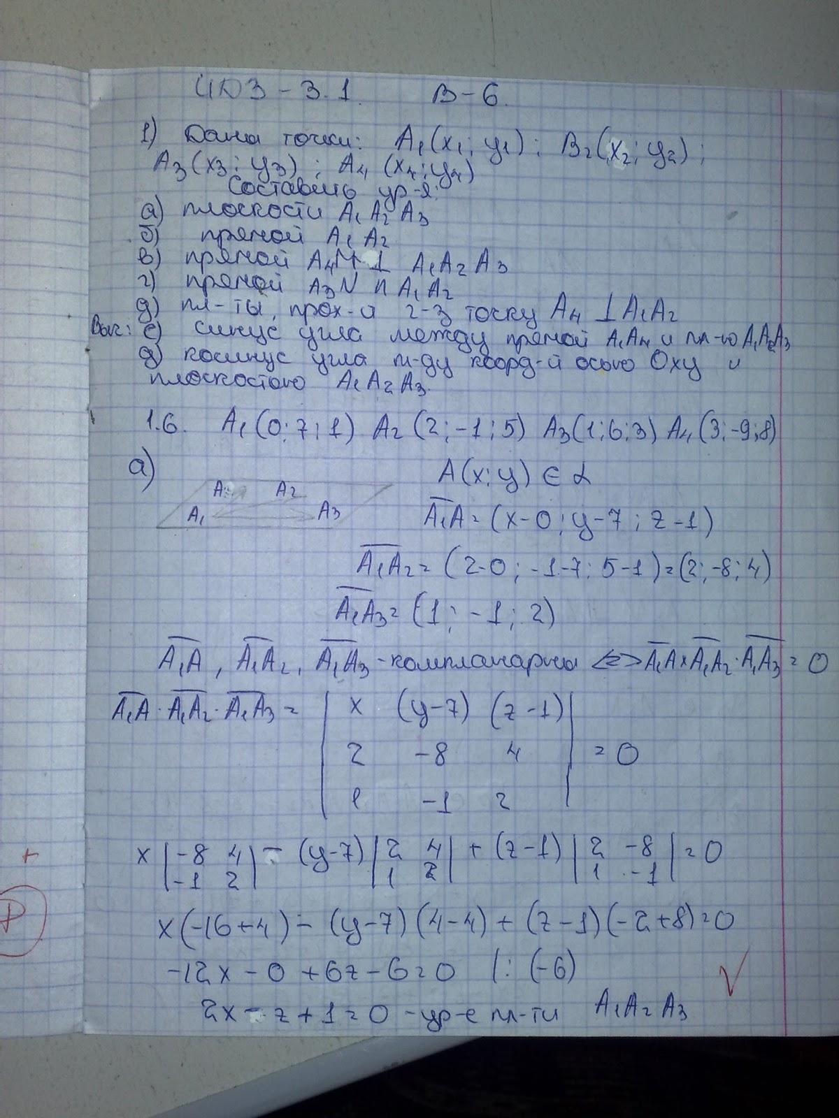 Идз 3.2 алгебра решебник линейная