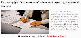Τα επιμελητήρια ''κινητοποιούνται'' ενόψει κατάργησης της υποχρεωτικής εγγραφής.