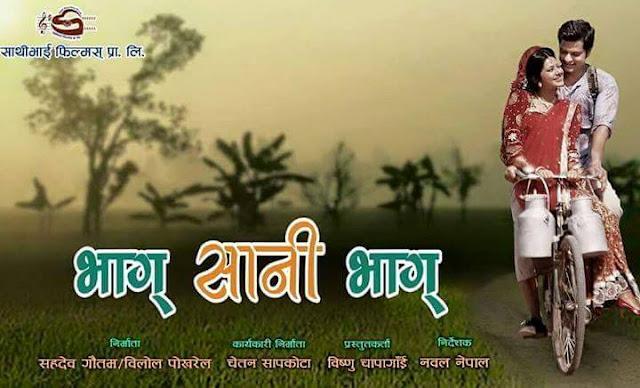 Bhag Sani Bhag Poster