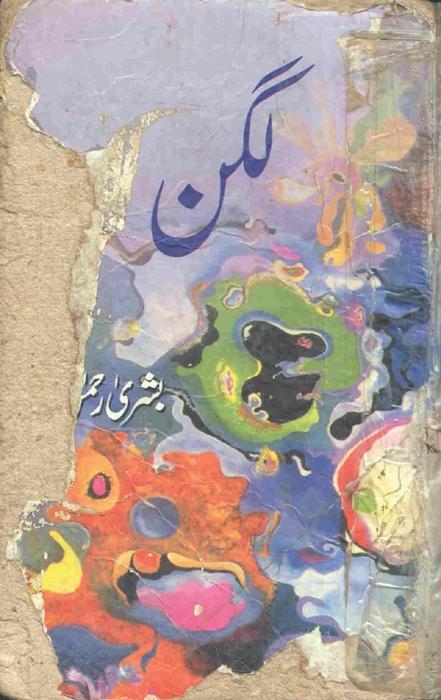 Lagan By Bushra Rehman