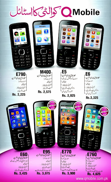 qmobile price in Pakistan
