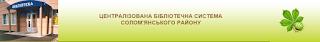 Сайт ЦБС Солом'янського району м. Києва