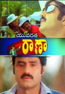 Yuvaratna Rana 1998 Telugu Movie Watch Online