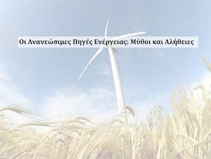 Οι Ανανεώσιμες Πηγές Ενέργειας: Μύθοι και Αλήθειες.