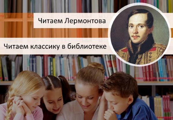 Конкурс страна читающая читаем лермонтова